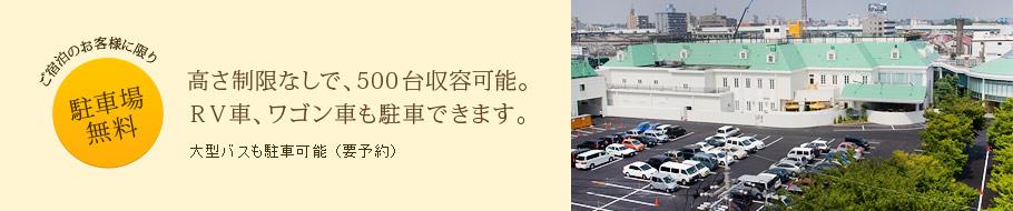 高さ制限なしで、500台収容可能。RV車、ワゴン車も駐車できます。