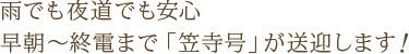 雨でも夜道でも安心 早朝〜終電まで「笠寺号」が送迎します